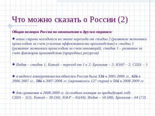 Что можно сказать о России (2) Общая позиция России по отношению к другим страна