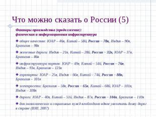Что можно сказать о России (5) Факторы производства (продолжение):физическая и и