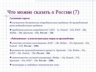 Что можно сказать о России (7) Состояние спроса: улучшается доступность потребит