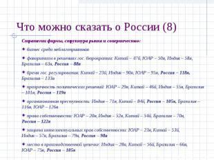Что можно сказать о России (8) Стратегии фирмы, структура рынка и соперничество: