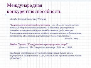 """Международная конкурентноспособность aka the Competitiveness of Nations""""Теория к"""
