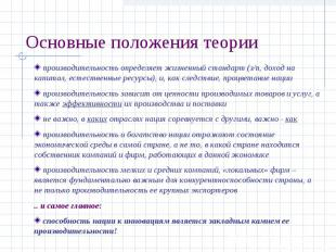 Основные положения теории производительность определяет жизненный стандарт (з/п,