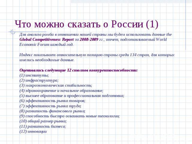 Что можно сказать о России (1) Для анализа ромба в отношении нашей страны мы будем использовать данные the Global Competitiveness Report за 2008-2009 гг., отчет, подготавливаемый World Economic Forum каждый год.Индекс показывает относительную позици…