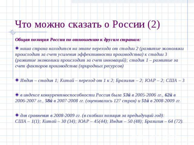 Что можно сказать о России (2) Общая позиция России по отношению к другим странам: наша страна находится на этапе перехода от стадии 2 (развитие экономики происходит за счет усиления эффективности производства) к стадии 3 (развитие экономики происхо…
