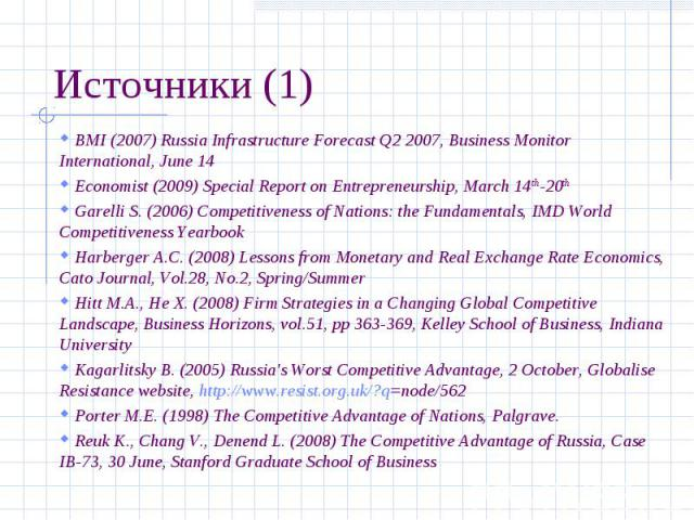Источники (1) BMI (2007) Russia Infrastructure Forecast Q2 2007, Business Monitor International, June 14 Economist (2009) Special Report on Entrepreneurship, March 14th-20th Garelli S. (2006) Competitiveness of Nations: the Fundamentals, IMD World C…