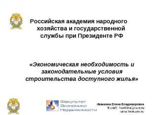 Российская академия народного хозяйства и государственной службы при Президенте