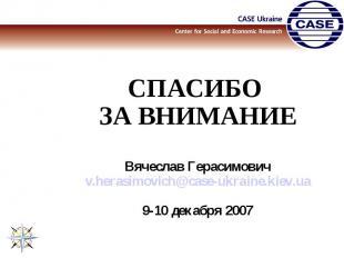 СПАСИБО ЗА ВНИМАНИЕВячеслав Герасимовичv.herasimovich@case-ukraine.kiev.ua9-10 д