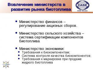 Вовлечение министерств в развитие рынка биотоплива Министерство финансов – регул