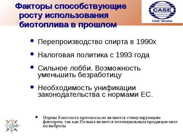 Факторы способствующие росту использования биотоплива в прошлом Перепроизводство спирта в 1990хНалоговая политика с 1993 годаСильное лобби. Возможность уменьшить безработицуНеобходимость унификации законодательства с нормами ЕС.Нормы Киотского прото…