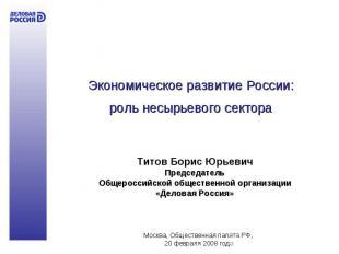 Экономическое развитие России: роль несырьевого сектора Титов Борис ЮрьевичПредс