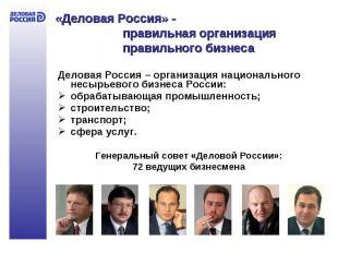 «Деловая Россия» - правильная организация правильного бизнеса Деловая Россия – о