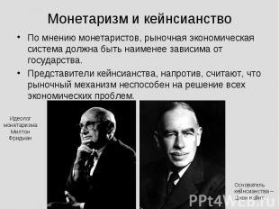 Монетаризм и кейнсианство По мнению монетаристов, рыночная экономическая система