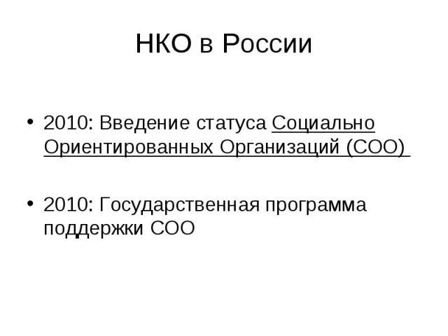 2010: Введение статуса Социально Ориентированных Организаций (СОО) 2010: Государственная программа поддержки СОО