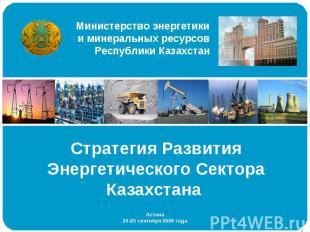 Стратегия Развития Энергетического Сектора Казахстана