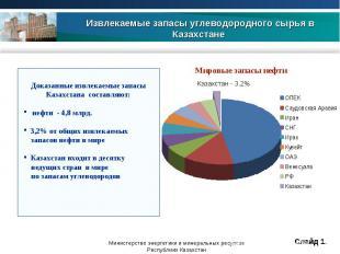 Извлекаемые запасы углеводородного сырья в Казахстане Доказанные извлекаемые зап