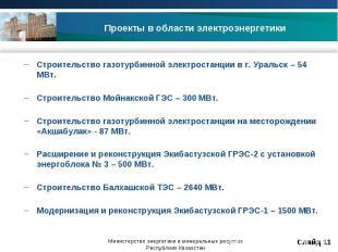 Строительство газотурбинной электростанции в г. Уральск – 54 МВт.Строительство М