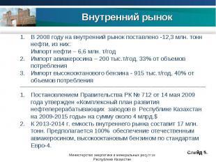 В 2008 году на внутренний рынок поставлено -12,3 млн. тонн нефти, из них:Импорт