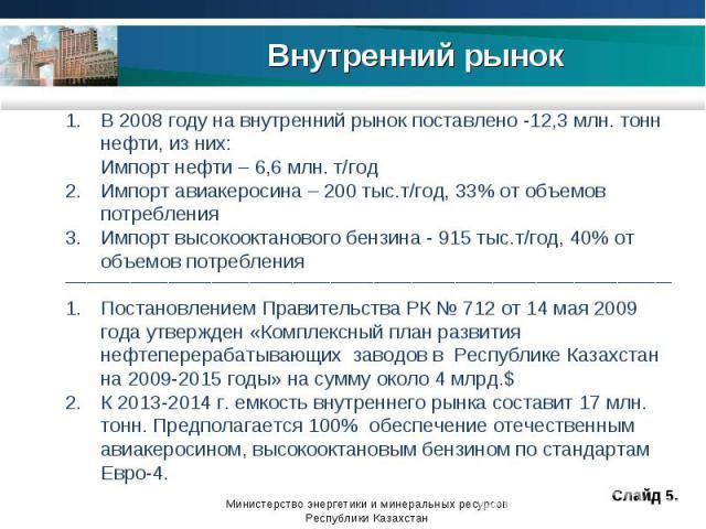 В 2008 году на внутренний рынок поставлено -12,3 млн. тонн нефти, из них:Импорт нефти – 6,6 млн. т/год2.Импорт авиакеросина – 200 тыс.т/год, 33% от объемов потребленияИмпорт высокооктанового бензина - 915 тыс.т/год, 40% от объемов потребления_______…