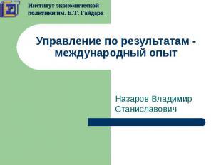 Управление по результатам - международный опыт Назаров Владимир Станиславович