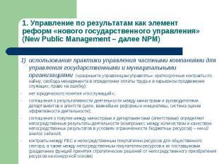 1. Управление по результатам как элемент реформ «нового государственного управле