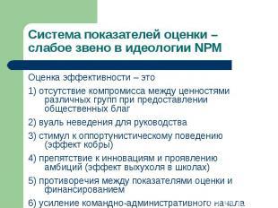 Система показателей оценки – слабое звено в идеологии NPM Оценка эффективности –