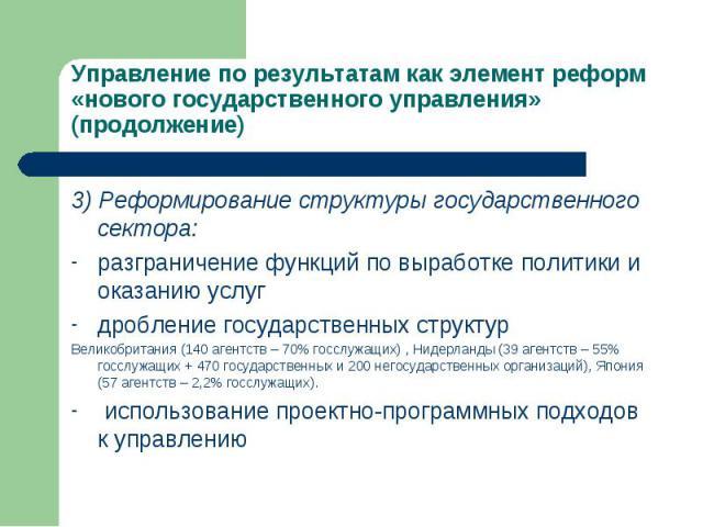 Управление по результатам как элемент реформ «нового государственного управления» (продолжение) 3) Реформирование структуры государственного сектора: разграничение функций по выработке политики и оказанию услугдробление государственных структурВелик…