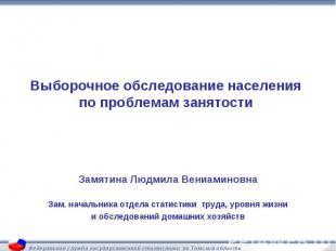 Выборочное обследование населения по проблемам занятости Замятина Людмила Вениам