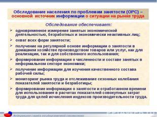Обследование населения по проблемам занятости (ОРС) – основной источник информац