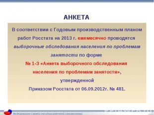 В соответствии с Годовым производственным планом работ Росстата на 2013 г. ежеме