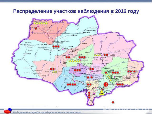 Распределение участков наблюдения в 2012 году