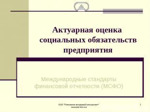 Актуарная оценка социальных обязательств предприятия Международные стандарты фин