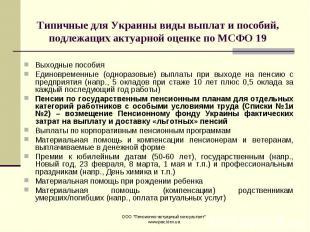 Типичные для Украины виды выплат и пособий, подлежащих актуарной оценке по МСФО