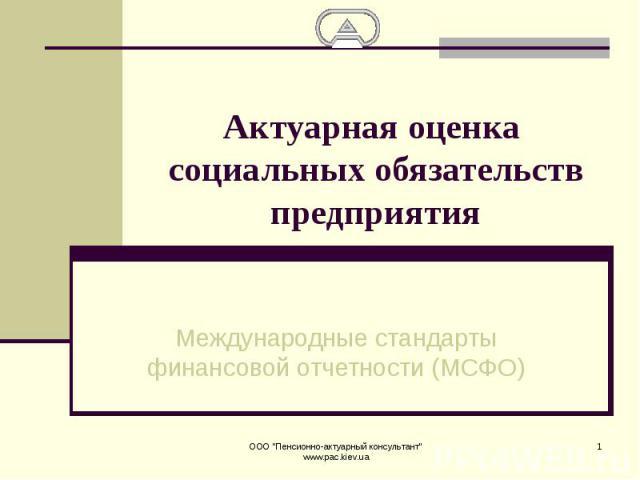 Актуарная оценка социальных обязательств предприятия Международные стандарты финансовой отчетности (МСФО)