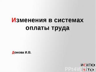 Изменения в системах оплаты труда Донова И.В.