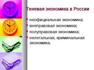 Теневая экономика в России неофициальная экономика;внеправовая экономика;полупра
