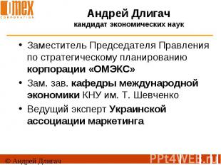 Андрей Длигачкандидат экономических наук Заместитель Председателя Правления по с