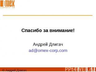 Спасибо за внимание!Андрей Длигачad@omex-corp.com
