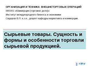ОРГАНИЗАЦИЯ И ТЕХНИКА ВНЕШНЕТОРГОВЫХ ОПЕРАЦИЙ080301 «Коммерция (торговое дело)»И