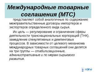 Международные товарные соглашения (МТС) представляют собой аналогичные по содерж