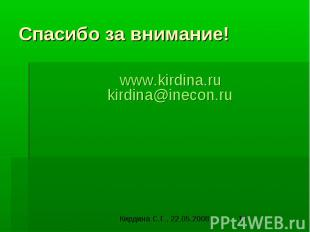 Спасибо за внимание!  www.kirdina.rukirdina@inecon.ru