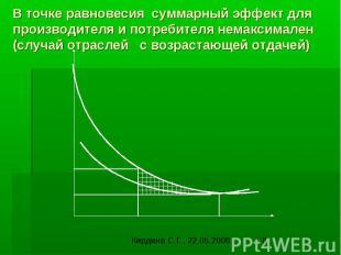 В точке равновесия суммарный эффект для производителя и потребителя немаксимален
