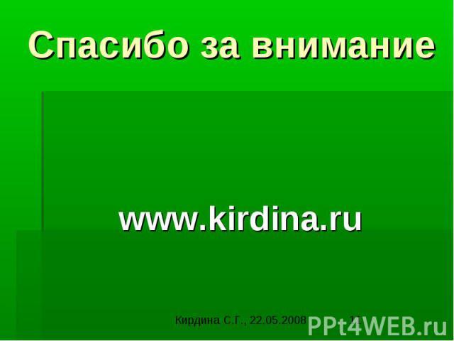 Спасибо за вниманиеwww.kirdina.ru