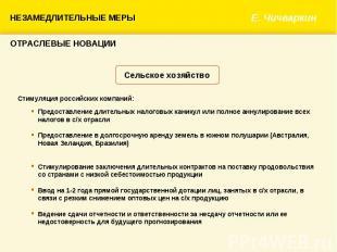 ОТРАСЛЕВЫЕ НОВАЦИИ Стимуляция российских компаний: Предоставление длительных нал
