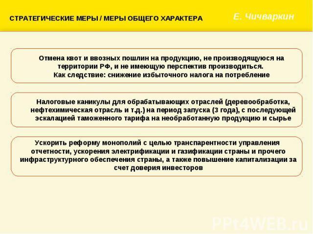СТРАТЕГИЧЕСКИЕ МЕРЫ / МЕРЫ ОБЩЕГО ХАРАКТЕРА Отмена квот и ввозных пошлин на продукцию, не производящуюся на территории РФ, и не имеющую перспектив производиться. Как следствие: снижение избыточного налога на потребление Налоговые каникулы для обраба…
