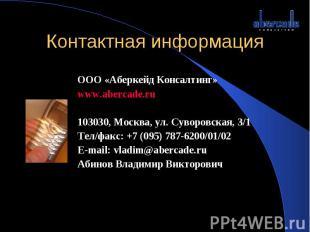 Контактная информация ООО «Аберкейд Консалтинг»www.abercade.ru103030, Москва, ул