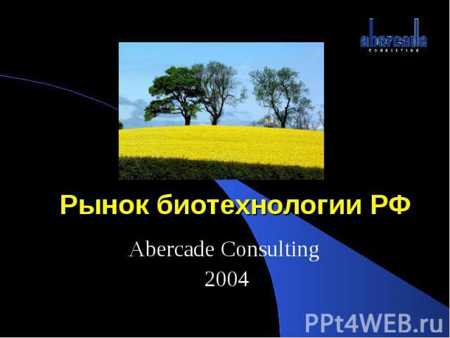 Рынок биотехнологии РФAbercade Consulting 2004