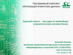 Программный комплекс «Интеграция клиентских данных» Единый клиент – как один из