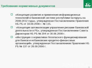 «Концепция развития и применения информационных технологий в банковской системе