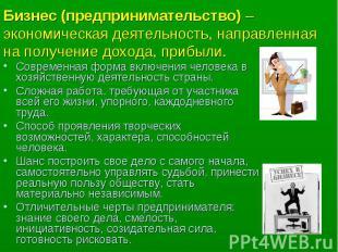 Бизнес (предпринимательство) – экономическая деятельность, направленная на получ