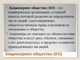 Акционерное общество (АО) - это коммерческая организация, уставный капитал котор